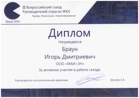 Сертификаты Тольятти о внесении ООО МАИ 3Н в реестр предприятий финансовое и экономическое положение которых свидетельствует об их надежности как партнеров для