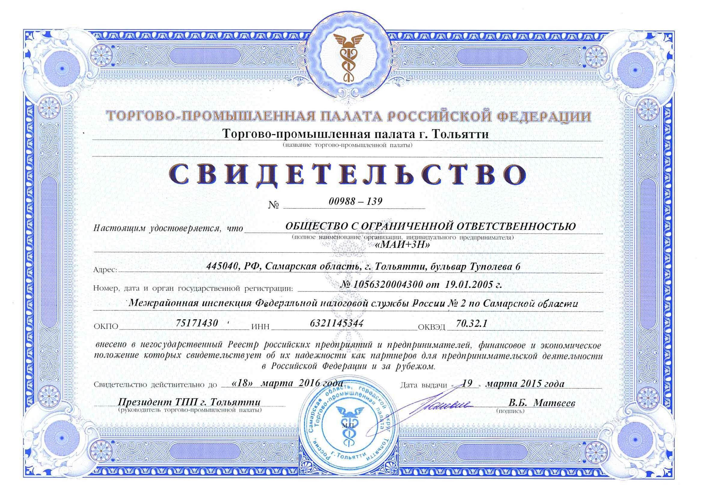 Сертификаты Диплом iii Всероссийского съезда руководителей отрасли ЖКХ скачать
